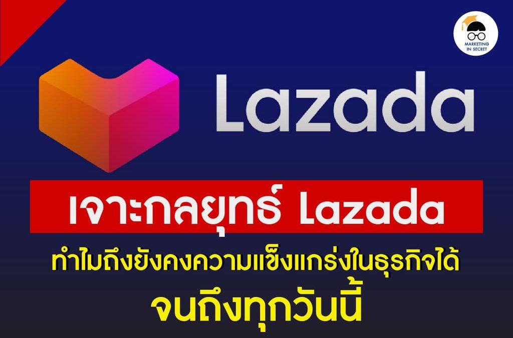 เจาะกลยุทธ์ Lazada ทำไมถึงยังคงความแข็งแกร่งในธุรกิจได้จนถึงทุกวันนี้