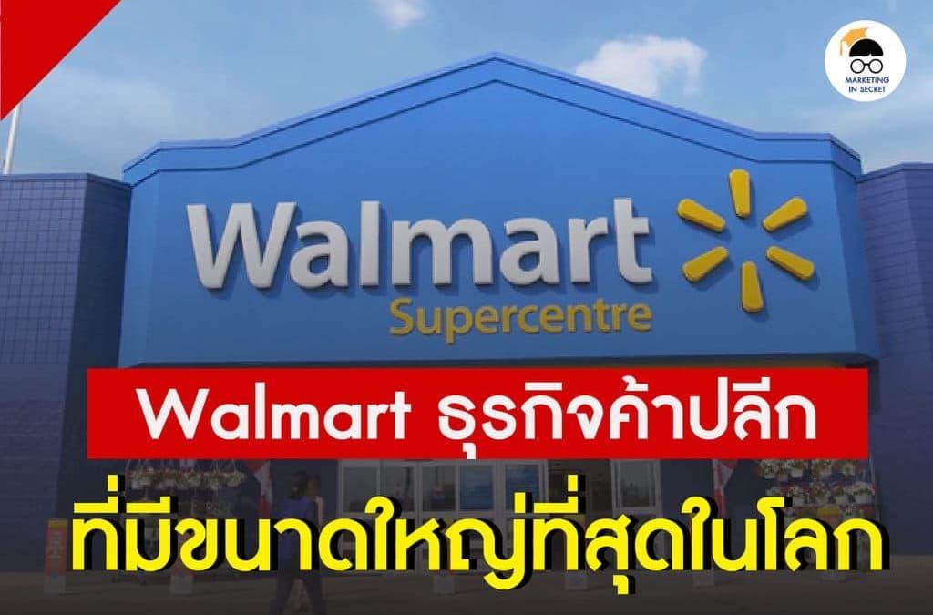 เรียนรู้การทำธุรกิจอย่าง Walmart ธุรกิจค้าปลีกที่มีขนาดใหญ่ที่สุดในโลก