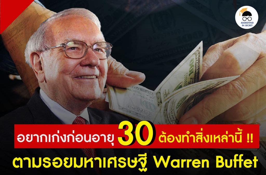 อยากเก่งก่อนอายุ 30 ต้องทำสิ่งเหล่านี้ !! มาเดินตามรอยแนวคิดมหาเศรษฐีกับ Warren Buffet กัน