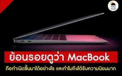 ย้อนรอยดูว่า MacBook ถือกำเนิดขึ้นมาได้อย่างไร และทำไมถึงได้รับความนิยมมาก