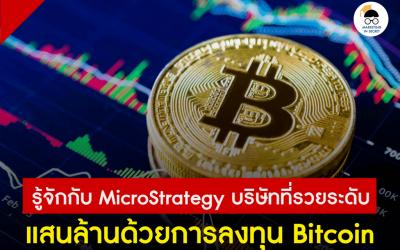 รู้จักกับ MicroStrategy บริษัทที่รวยระดับแสนล้านด้วยการลงทุน Bitcoin
