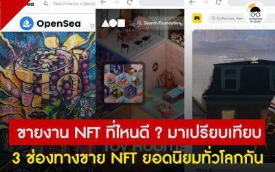 ขายงาน NFT ที่ไหนดี ? เปรียบเทียบ 3 ช่องทางขาย NFT ยอดนิยมทั่วโลกกัน