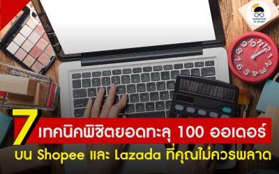 7 เทคนิคพิชิตยอดทะลุ 100 ออเดอร์ต่อวัน บน Shopee และ Lazada ที่คุณไม่ควรพลาด