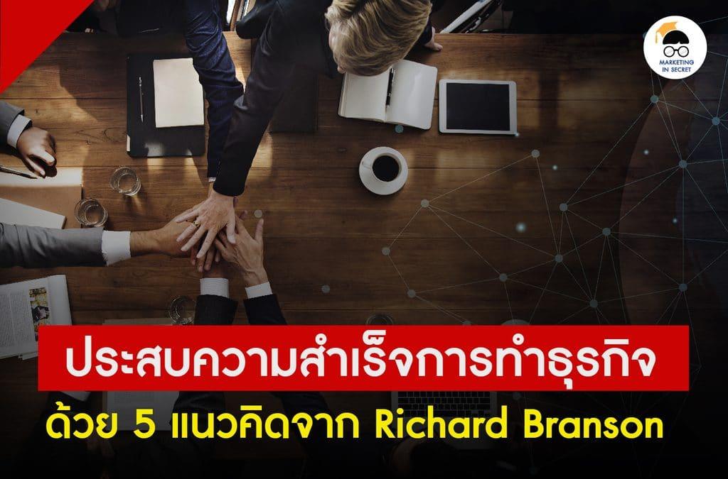 ประสบความสำเร็จการทำธุรกิจด้วย 5 แนวคิดจาก Richard Branson ผู้มีบริษัทในมือมากกว่า 400 บริษัท